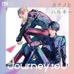 カナメとハルキー_1stアルバム『Journey to U』