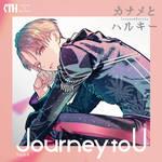 カナメとハルキー_1stアルバム『Journey to U』3