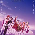 劇場版『キンプリSSS』ニコニコ生放送で無料配信2