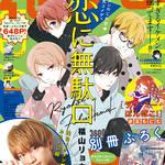 「恋に無駄口」(福山リョウコ)『花とゆめ』4号