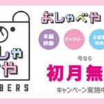 「オールナイトニッポンiおしゃべや」新ペアに西銘駿&飯島寛騎2