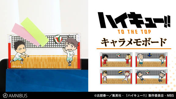 『ハイキュー!! TO THE TOP』 キャラメモボード 画像