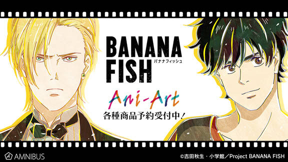 『BANANA FISH』 AMNIBUS 画像