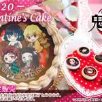 『鬼滅の刃』バレンタインスイーツ2020が登場!