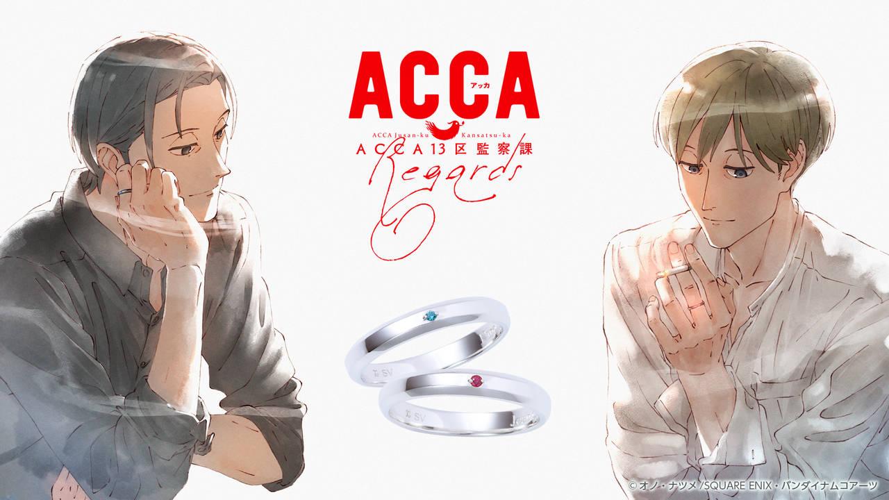 「ACCA13区監察課 Regards」コラボジュエリー