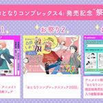 おとなりコンプレックス 4発売記念_キャンペーンやフェア開催