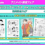 おとなりコンプレックス 4発売記念_キャンペーンやフェア開催3
