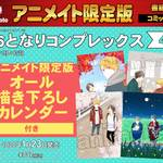 おとなりコンプレックス 4発売記念_キャンペーンやフェア開催5