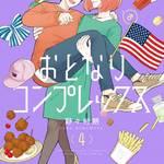 おとなりコンプレックス 4発売記念_キャンペーンやフェア開催7