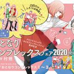 おとなりコンプレックス 4発売記念_キャンペーンやフェア開催2