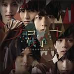 CD「チョコレート 戦争〜聲なきに聴き形なきに視る〜」2