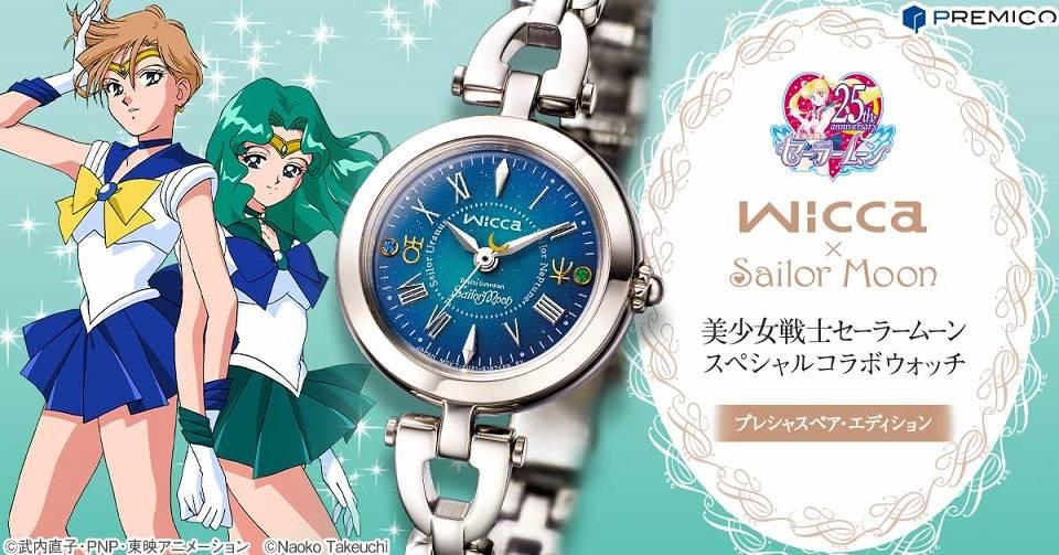 『wicca×Sailor Moon 美少女戦士セーラームーン スペシャルコラボウォッチ プレシャスペア・エディション』 画像