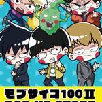 『モブサイコ100Ⅱ』 POP UP STORE
