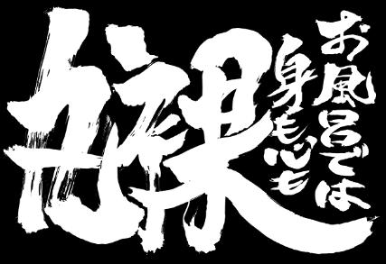 「銀魂 お風呂では身も心も丸裸 コレクション」公式描き下ろしグッズが登場!