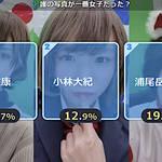 汐谷文康・浦尾岳大・小林大紀、若手声優が美少女に大変身!?女装ツイスターゲームでドキドキの展開6