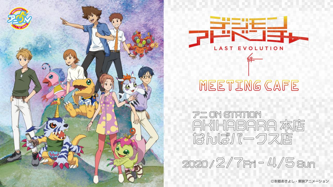 『デジモンアドベンチャー LAST EVOLUTION 絆 MEETING CAFE』1