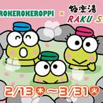 けろけろけろっぴ×極楽湯・RAKU SPAコラボキャンペーン第2弾