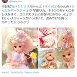 「LiccAスタイリッシュドールコレクション Little Twin Stars Anniversary Style」6