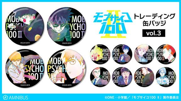 『モブサイコ100 Ⅱ』グッズ2