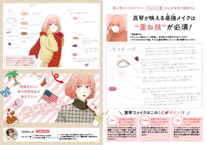 クレイトン愛×おとなりコンプレックス特別企画2