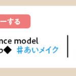 クレイトン愛×おとなりコンプレックス特別企画3