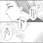 クレイトン愛×おとなりコンプレックス特別企画6