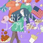 クレイトン愛×おとなりコンプレックス特別企画7