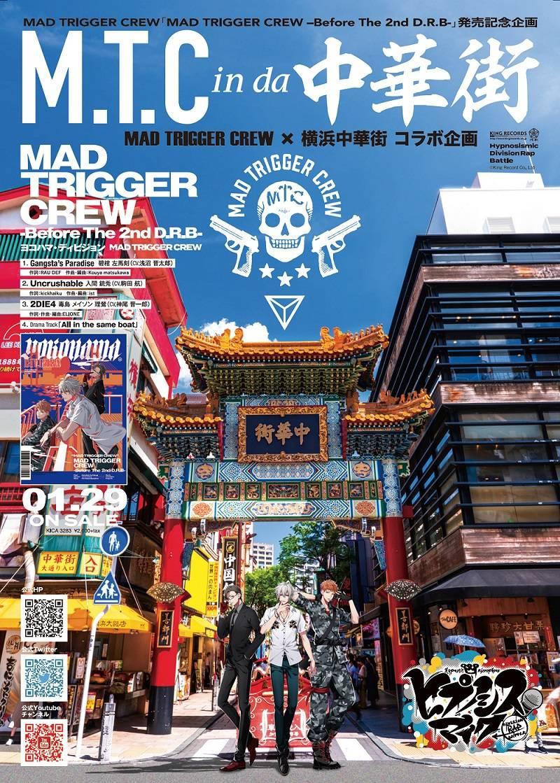 『ヒプノシスマイク』が横浜中華街とコラボ