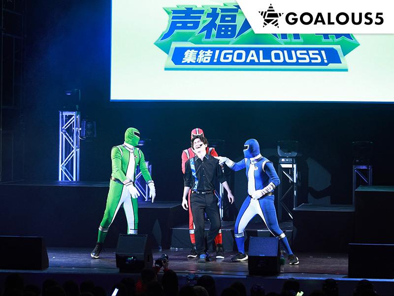 「声福大作戦~集結!GOALOUS5!~」夜の部のイベントレポート