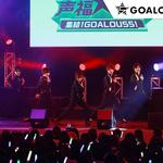 「声福大作戦~集結!GOALOUS5!~」夜の部のイベントレポート3