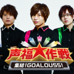 「声福大作戦〜集結!GOALOUS5!〜」 開催概要