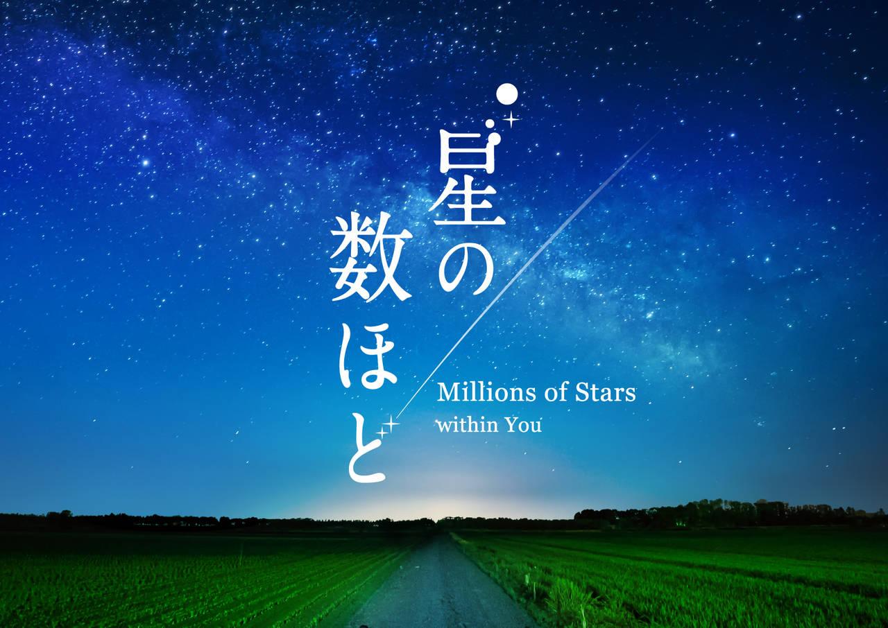 """駒田航がプラネタリウム""""満天""""でナレーションを担当"""