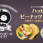 スヌーピー_大型カラー金貨・銀貨セット