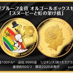 スヌーピー_大型カラー金貨・銀貨セット2