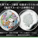スヌーピー_大型カラー金貨・銀貨セット4