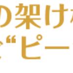 スヌーピー_大型カラー金貨・銀貨セット8