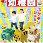 幼稚園 3月号 ふろく 付録 ポケモン 画像2