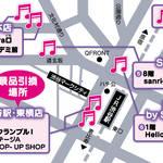 「はぴだんぶい」 スタンプラリー in Shibuya