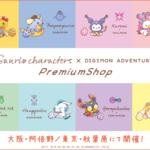『サンリオキャラクターズ×デジモンアドベンチャー PremiumShop』東京・大阪にて開催!