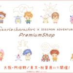 『サンリオキャラクターズ×デジモンアドベンチャー PremiumShop』東京・大阪にて開催!2