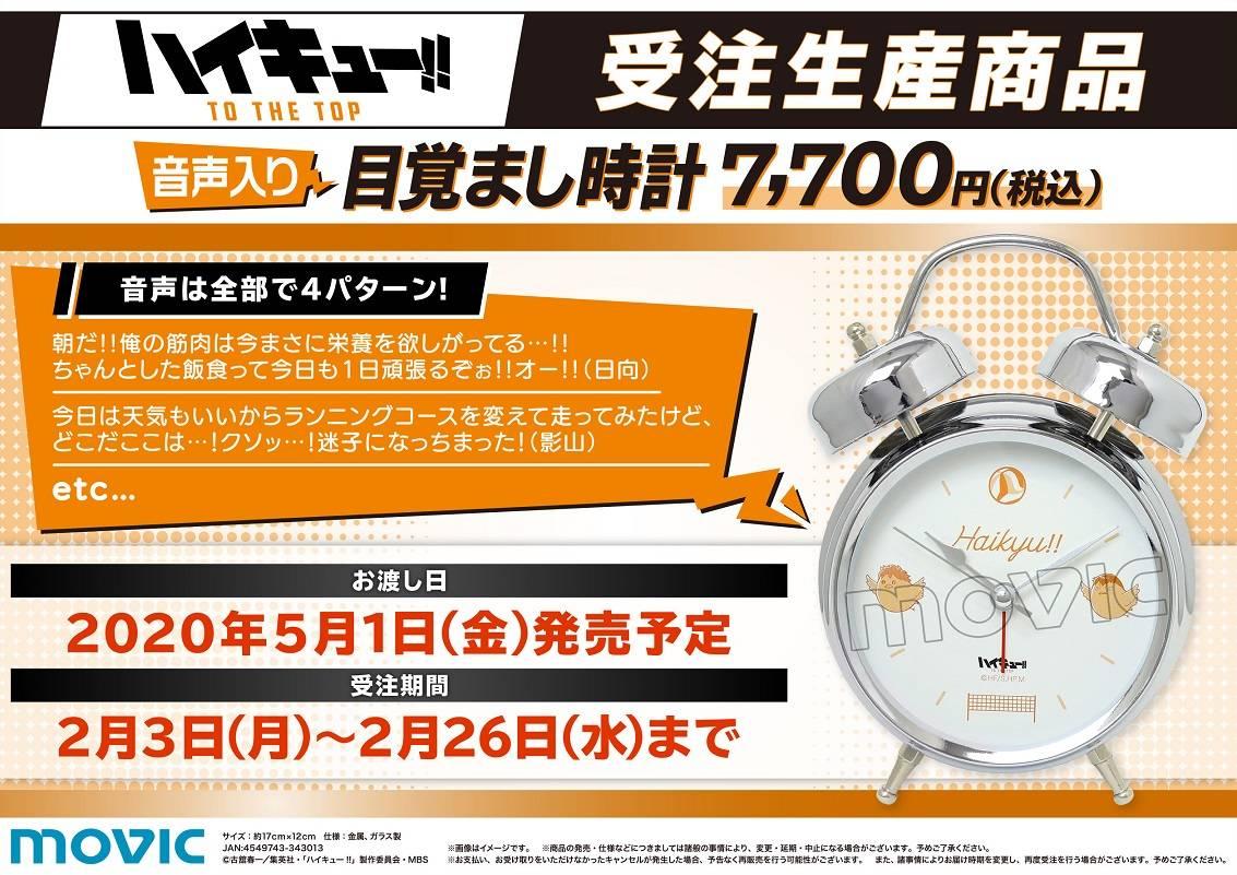 『ハイキュー!!』村瀬歩と石川界人の録り下ろしボイス入り目覚まし時計