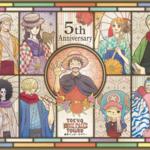 「東京ワンピースタワー」5周年記念ビジュアル1