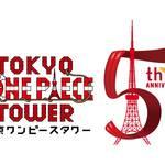 「東京ワンピースタワー」5周年記念ビジュアル4