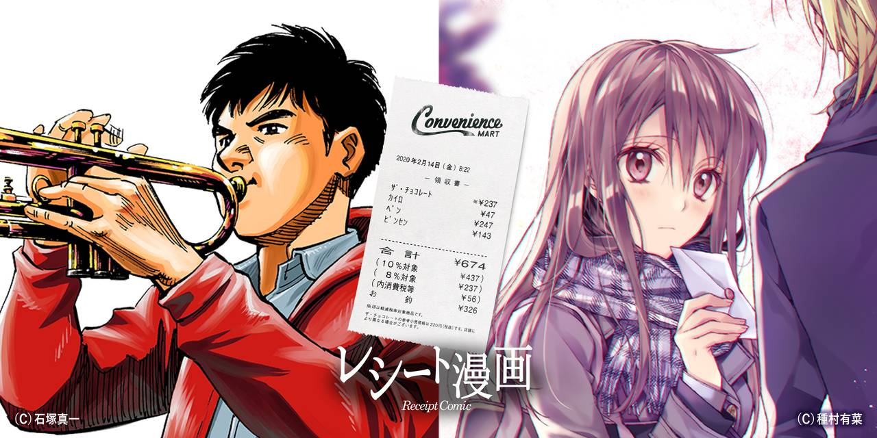 『BLUE GIANT』石塚真一、『神風怪盗ジャンヌ』種村有菜が描き下ろした「レシート漫画」公開