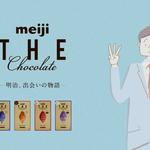 明治 ザ・チョコレート -明治、出会いの物語- 第三話「テイスティング」篇1
