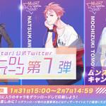 Moon & Star ~イケメンタレントとマネージャーの物語~9