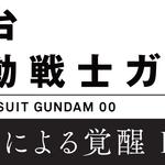 舞台『ガンダム00』続編、中村優一、前川優希ら新キャストが出演決定!2