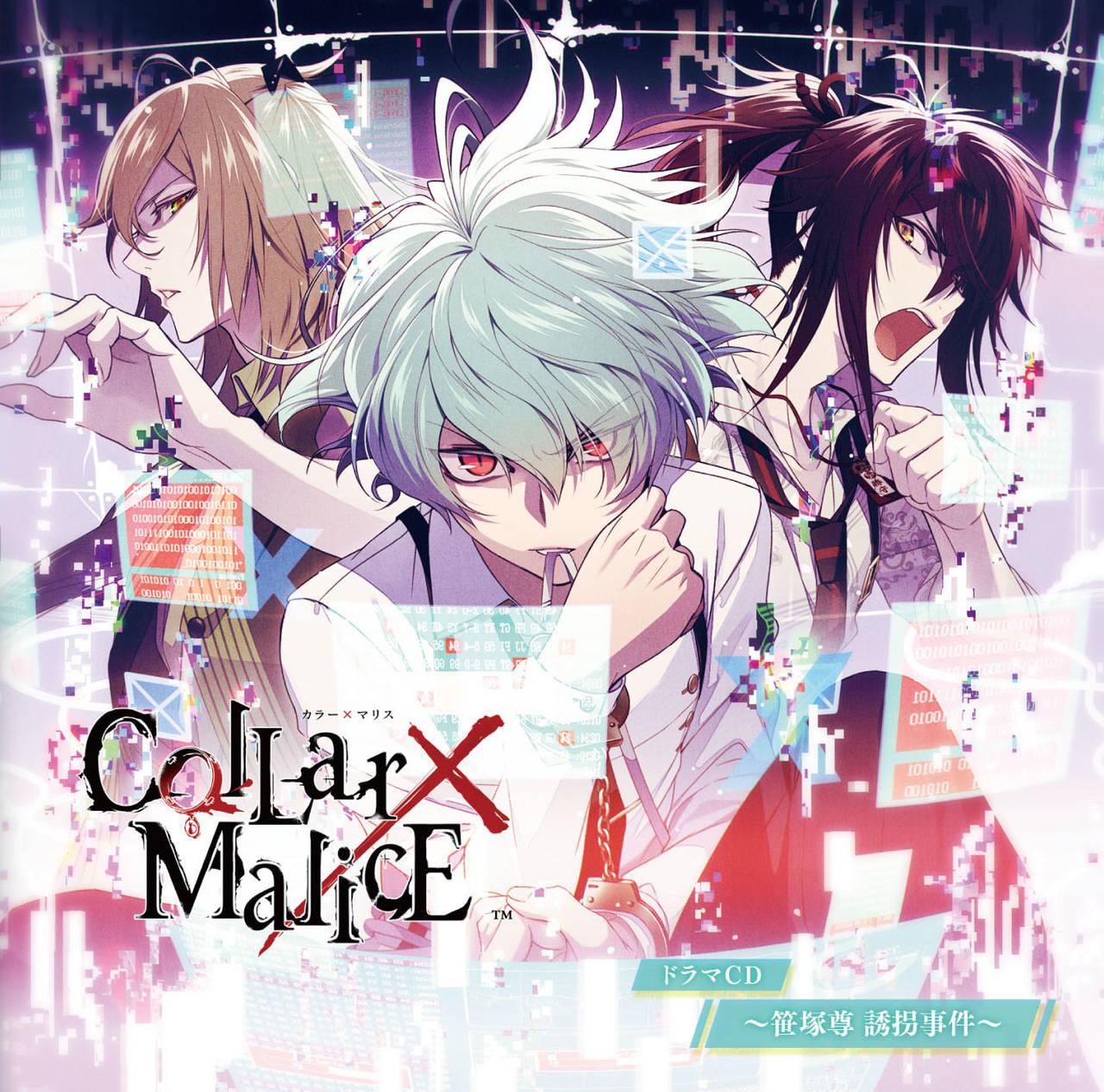 Switch版が発売間近の『Collar×Malice』より新作ドラマCDが発売