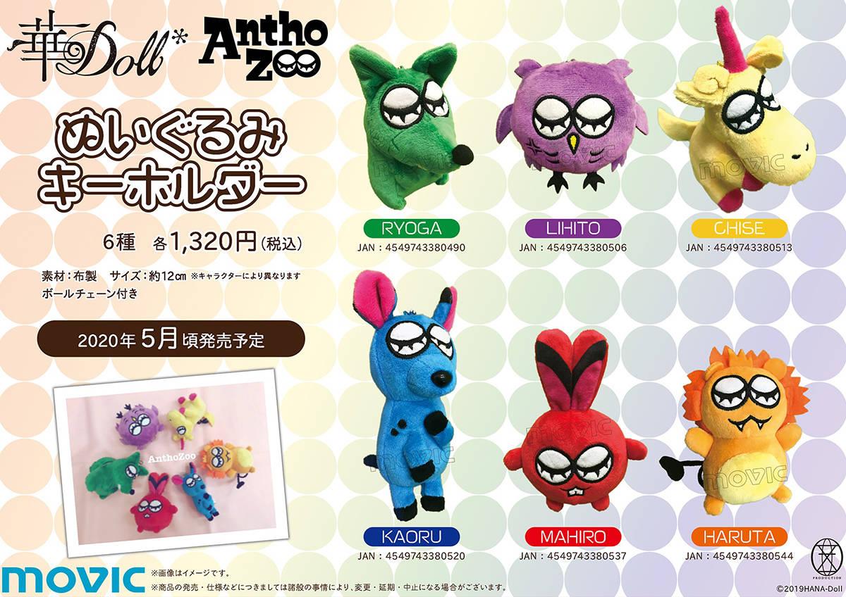 【AnthoZoo】ぬいぐるみキーホルダー