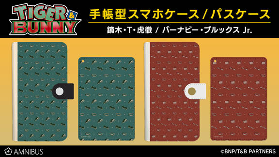 『TIGER & BUNNY』手帳型スマホケース&1ポケットパスケース